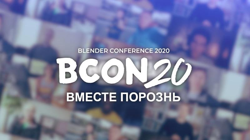 Коронный онлайн ивент Вместе порознь в переводе с вольностями BCON 2020 30 октября 2020