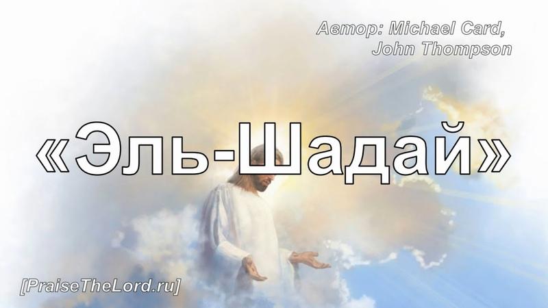 «Эль-Шадай» ''El Shaddai'' - PraiseTheLord.ru