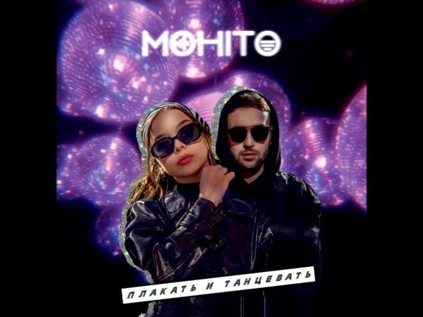 MOXITO Плакать И Танцевать Motivee Remix