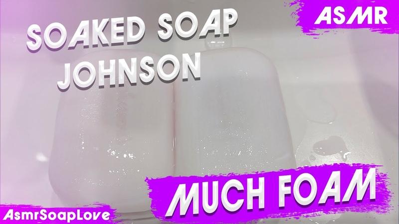 Soaked soap Johnson🤍Much foam💜Washing with sponge🤍 Размокшее мыло💜 Много пены🤍 Мыление с губкой 💜