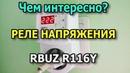 Реле напряжения RBUZ R116Y для холодильника и бытовой техники. Реле контроля напряжения в розетку.