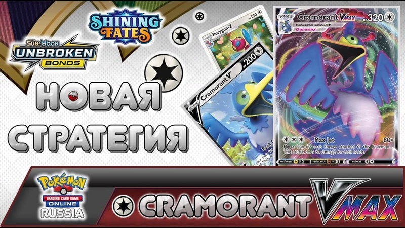 CRAMORANT VMAX DECK | Pokemon trading card game online | На русском языке