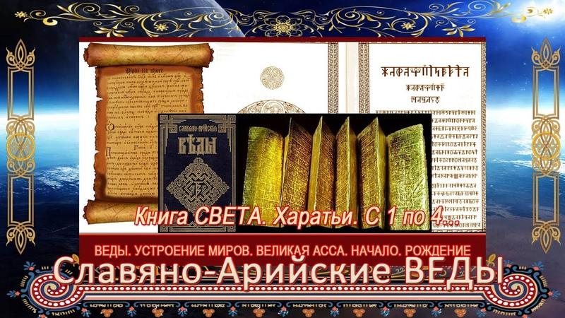 Славяно Арийские Веды Книга Света Харатьи 1 4 Начало Рождение Великая Асса Устроение Миров