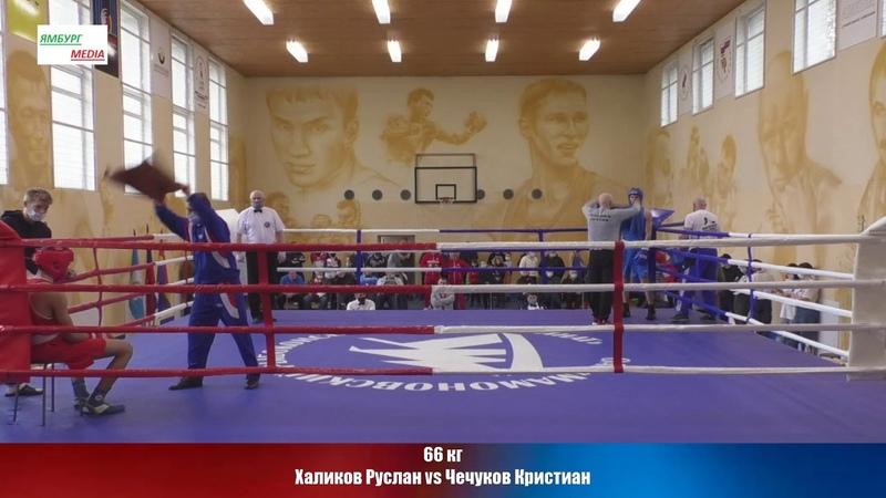 66 кг Халиков Руслан vs Чечуков Кристиан