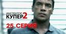 Инспектор Купер-2 - 25-я серия