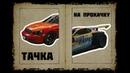 Тачка на прокачку GTA5