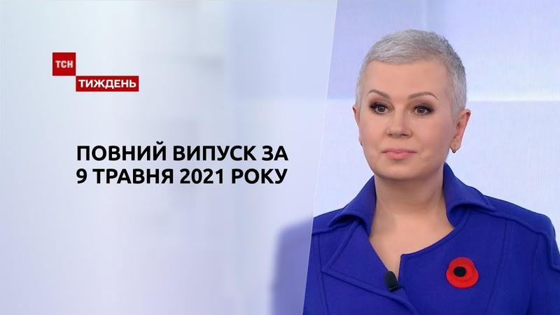 Новини України та світу Випуск ТСН Тиждень за 9 травня 2021 року