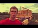 Как построить дом одному каркасный дом 70 м2 за 5 дней