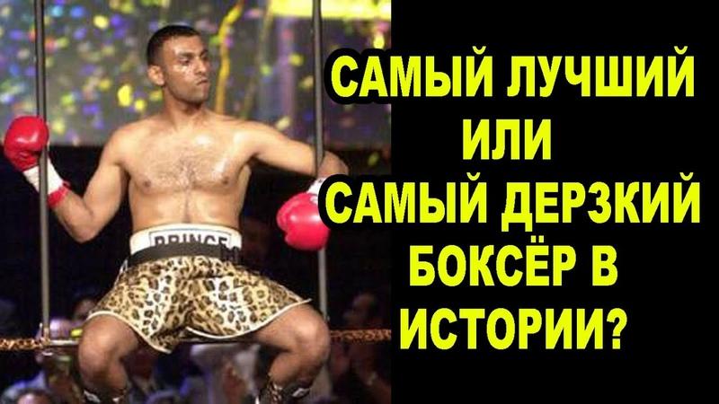 Ни это ли Самый Яркий Боксёр в Истории Бокса Принц Насим Хамед