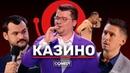 Камеди Клаб Казино Гарик Харламов Тимур Батрутдинов Демис Карибидис Андрей Скороход