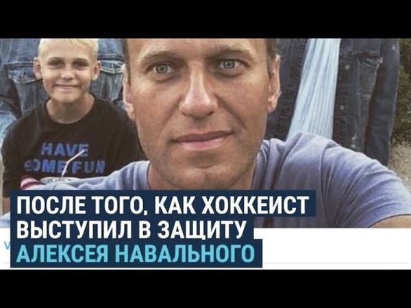 Тренер обвинил в избиении девушки хоккеиста, поддержавшего Навального