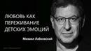 Любовь как переживание детских эмоций Михаил Лабковский