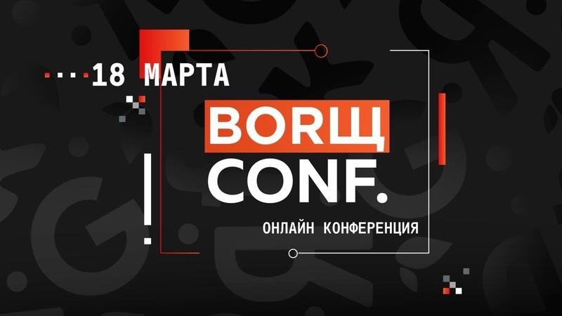 Online конференция по арбитражу трафика