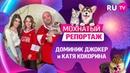 Мохнатый репортаж Доминик Джокер и Катя Кокорина