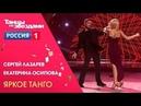 ТАНЦЫ СО ЗВЕЗДАМИ СЕРГЕЙ ЛАЗАРЕВ ЕКАТЕРИНА Осипова Аргентинское танго 💃