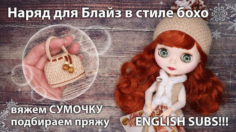 Новый аутфит для Blythe стиль бохо мастер класс как связать сумочку для куклы ENGLISH SUBS
