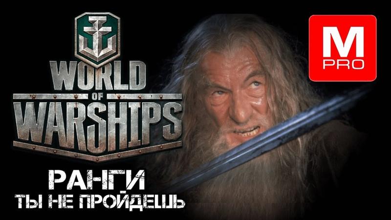 Ранги на три часика . [World of Warships] [Стрим] [Lets play] [Gameplay]