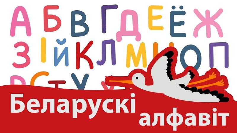 Вывучаем беларускі алфавіт. Годна дзеткам — беларускамоўныя адукацыйныя ролікі для самых маленькіх