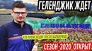 Геленджик 2020 ПОЛНЫЙ ОБЗОР Цены Гостиницы Голубая бухта Ночная жизнь Набережная Море Пляж Шаурма