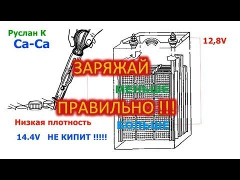 Как зарядить АКБ полностью. Расслоение электролита АКБ.