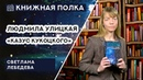 Книжная полка №85. Людмила Улицкая - «Казус Кукоцкого»