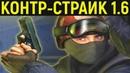 Counter-Strike 1.6 - Скилл не забыт! - CS 1.6 / КС 1.6 / Контр-Страйк 1.6