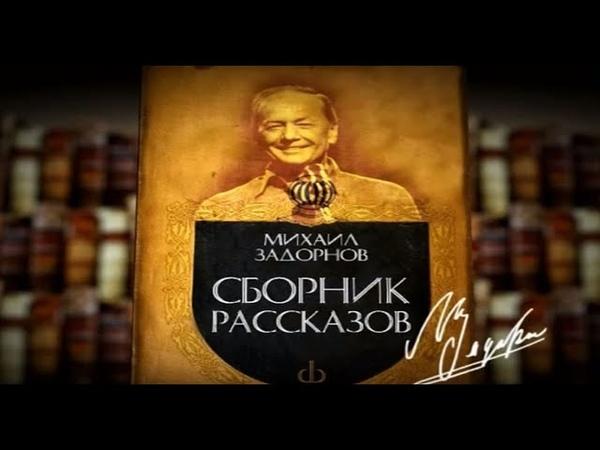 Сборник рассказов   Задорнов на РЕН-ТВ