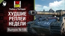 ХРН №106 - от TheGun и TheYuppie World of Tanks