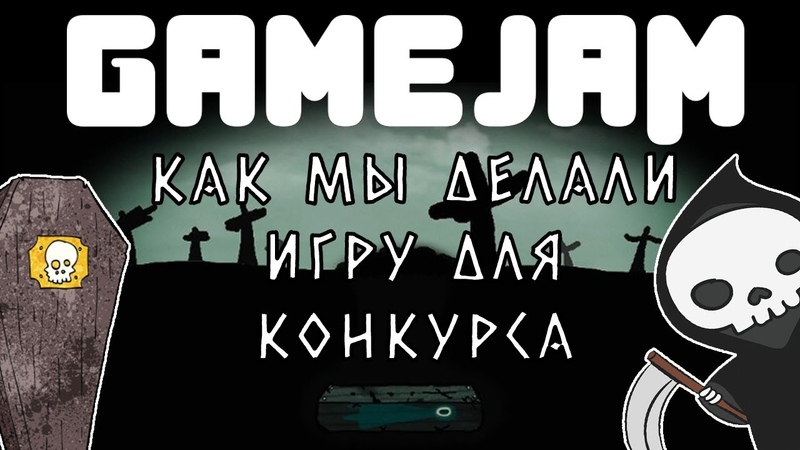 ИГРА ЗА 3 ДНЯ МОЙ ПЕРВЫЙ GAMEJAM