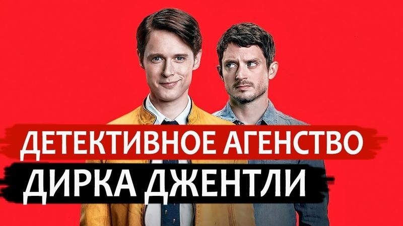 Детективное агентство Дирка Джентли Обзор сериала