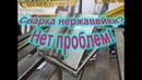 Трудности и решения при сварке нержавеющей марганцовистой стали. НИИ-48Г.