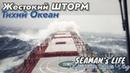Шторм в Тихом океане, полное видео. Огромные волны. Балкер. Работа в море.
