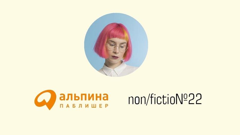 Настя Травкина приглашает на nonfictio№22
