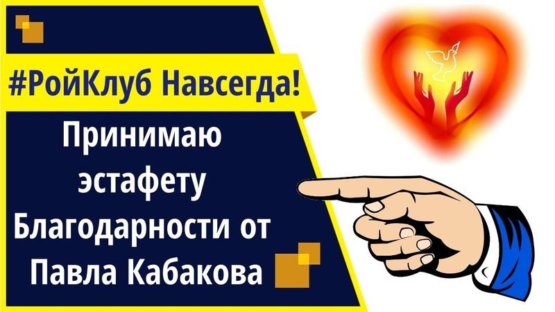 Принимаю эстафету Благодарности от Павла Кабакова 30 05 2020