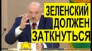 🔥 Cpoчно! Лукашенко «ПOPBAЛ» Украину «Зеленский должен ЗAТKHУТЬСЯ!» — 13.11.2020
