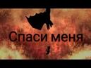 Иккинг и Беззубик / Спаси меня