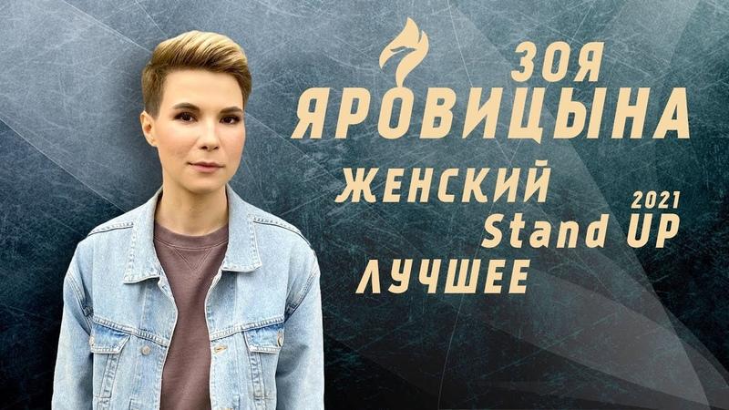 Зоя Яровицына СТЕНДАП про мужиков встречи и окружающих Большой сборник выступлений