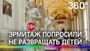 Не развращать детей голыми статуями попросили Эрмитаж