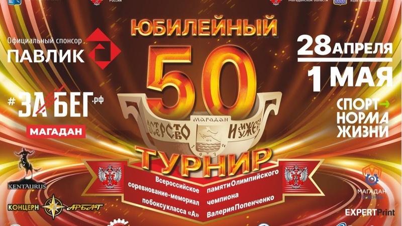 28.04.21 - 50-ое Всероссийское соревнование мемориал класса А по боксу памяти В. В. Попенченко