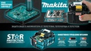 Аккумуляторы Makita LXT Star Protection