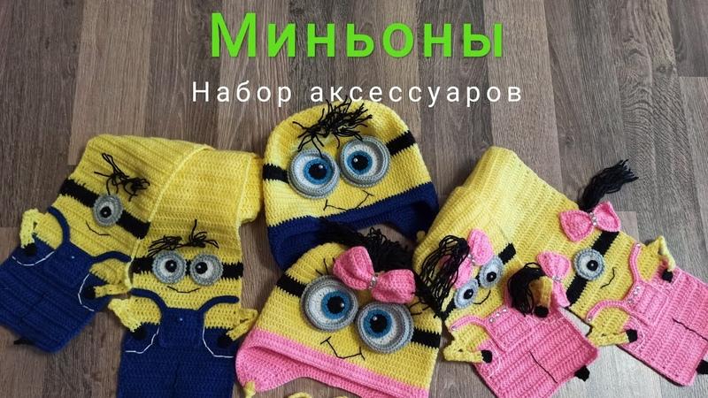 Миньоны - детский комплект шапка и шарф крючком МК