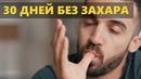 Как я отказался от сахара на 30 дней. Советы диетолога Мэтт Давелла на русском