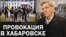 Провокация Эшников на митинге в Хабаровске. ОМОН добывает запасы на зиму / Невзоровские среды