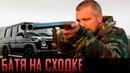 Козырный фильм про особо опасную группировку Батя на сходке Русские детективы