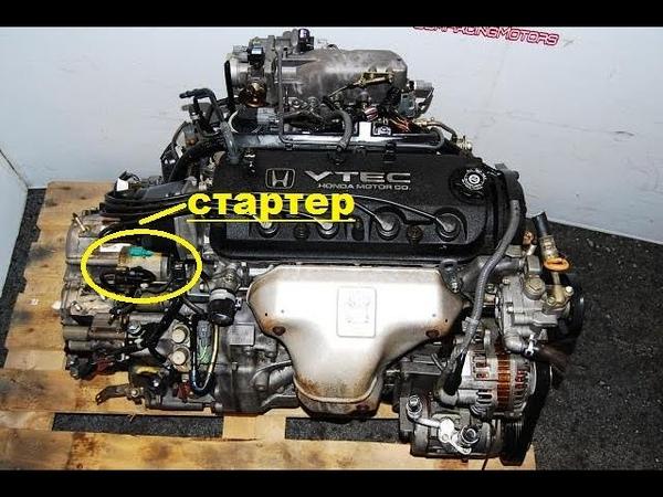 Техническое обслуживание стартера от хонды одиссей RA6 двигатель F23a