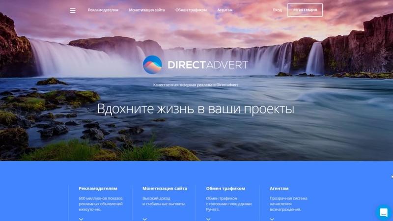 Как начать зарабатывать на сайте с Directadvert Монетизация сайта