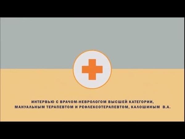 Интервью с врачом-неврологом высшей категории, мануальным терапевтом и рефлексотерапевтом, Калошиным В.А.