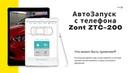 G00dpro 101 АвтоЗапуск с телефона Zont ZTC-200 Алексей Кузнецов Защита от угона