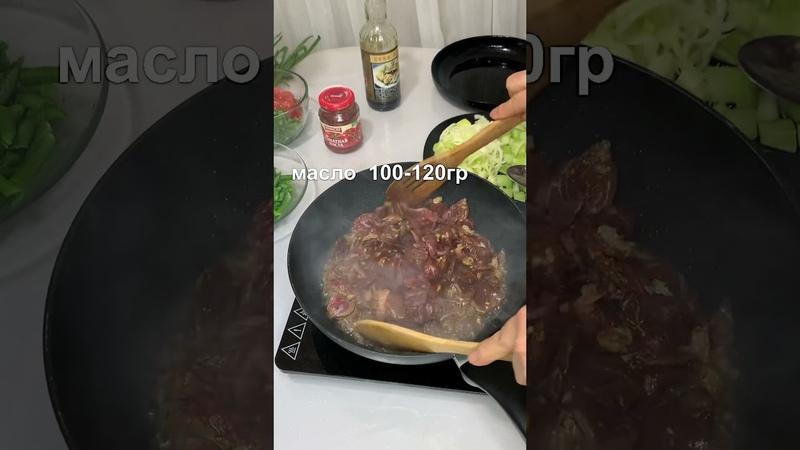 Уйгурский лагман (с лапшой, мясом и овощами)