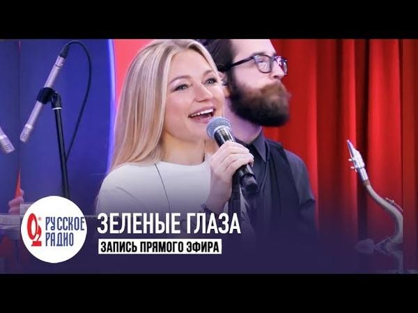 Инна Маликова и Новые Самоцветы - Зеленые глаза (Золотой Микрофон, Русское Радио)